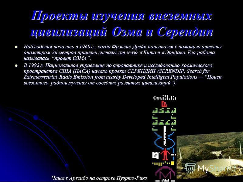 Для беспроводной связи на земле в основном используют радио. Поэтому главные усилия сейчас направлены на поиски сигналов внеземных цивилизаций (ВЦ) в радиодиапазоне. Но ведутся они и в других диапазонах излучения. За последние 20 лет было проведено н