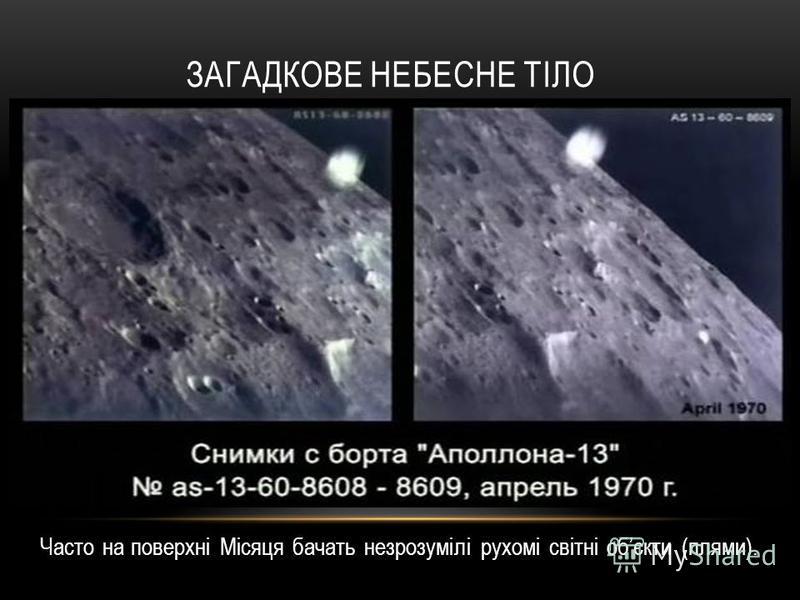 20 ЛИПНЯ 1969 РОКУ Перший крок на місячній поверхні зробив командир корабля Аполлон-11 Ніл Амстронг.