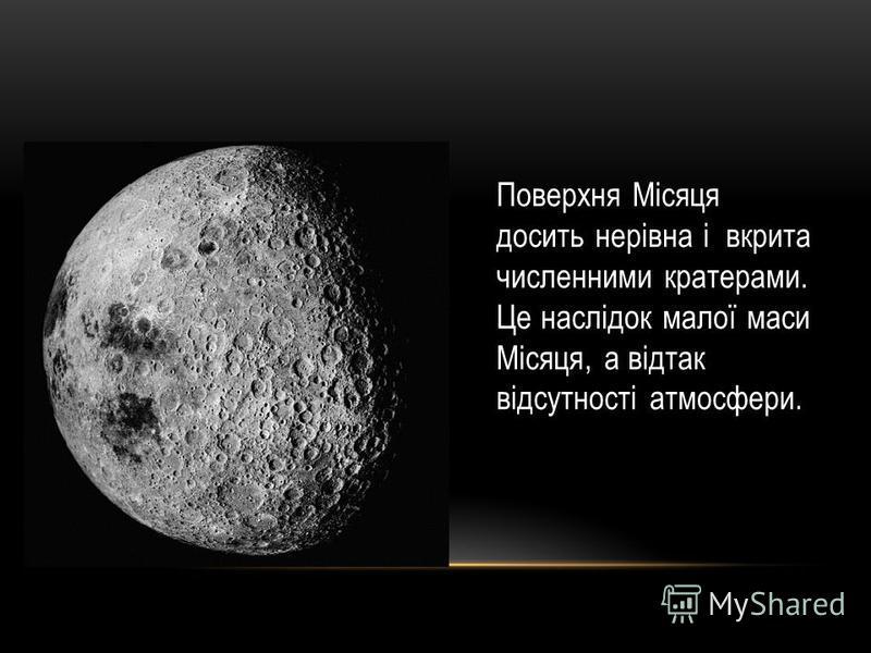 Період орбітального руху навколо Землі 27,32 земної доби збігається з періодом осьового обертання Місяця. Завдяки цьому Місяць завжди обернений до Землі однією півкулею. Інша місячна півкуля завжди невидима. Вперше її сфотографувала автоматична станц