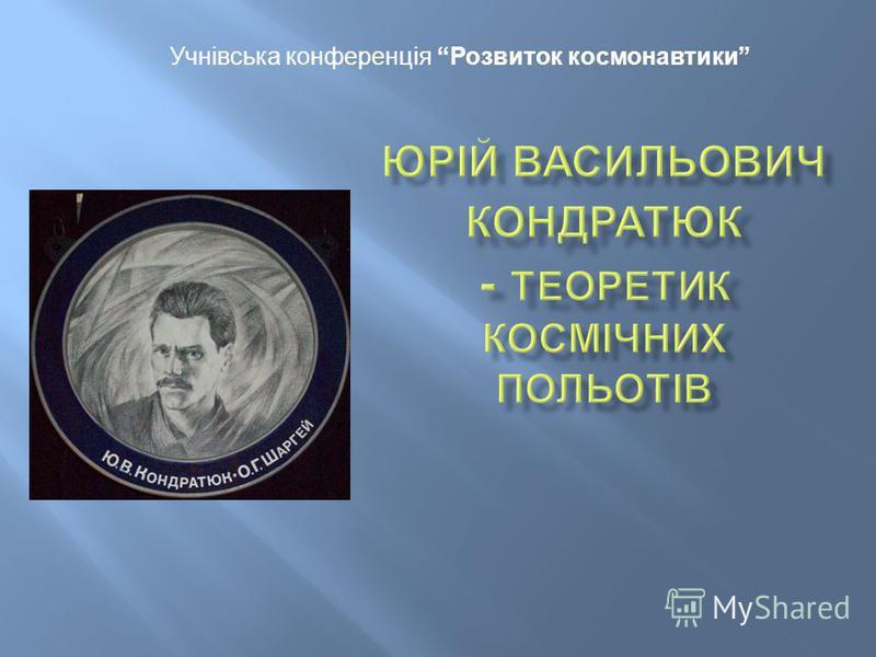Учнівська конференція Розвиток космонавтики