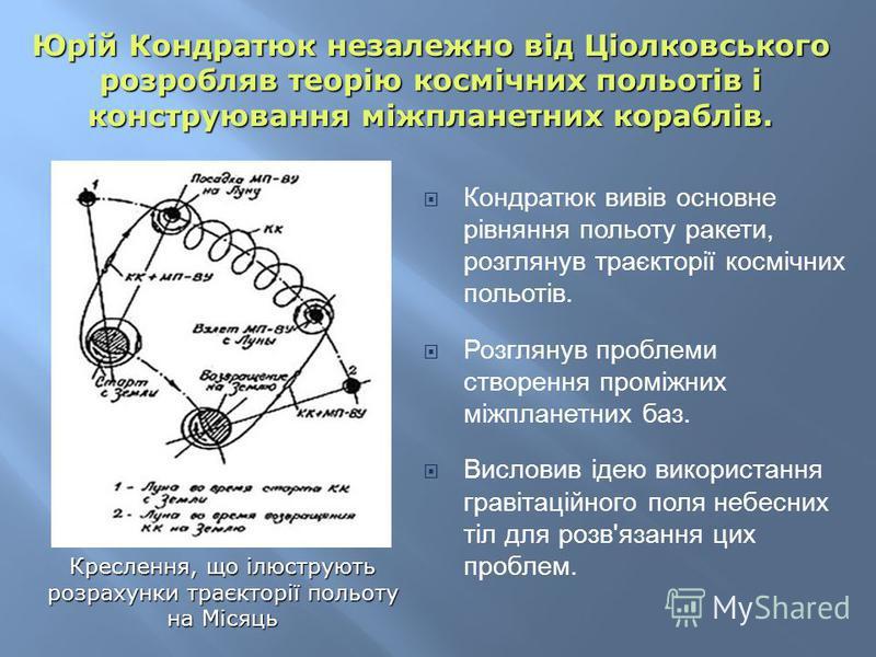 Кондратюк вивів основне рівняння польоту ракети, розглянув траєкторії космічних польотів. Розглянув проблеми створення проміжних міжпланетних баз. Висловив ідею використання гравітаційного поля небесних тіл для розв'язання цих проблем. Юрій Кондратюк