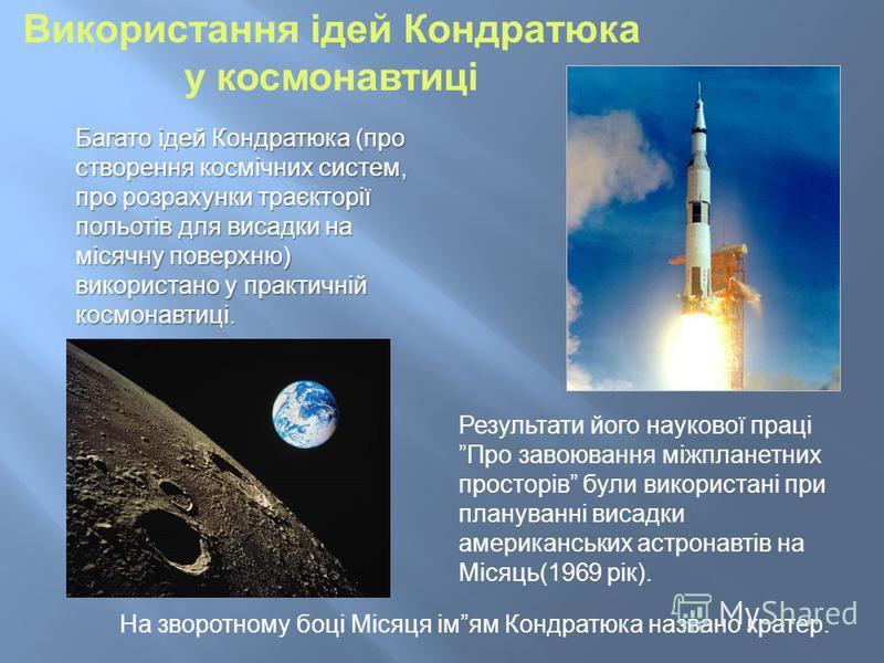 Багато ідей Кондратюка (про створення космічних систем, про розрахунки траєкторії польотів для висадки на місячну поверхню) використано у практичній космонавтиці. Результати його наукової праці Про завоювання міжпланетних просторів були використані п