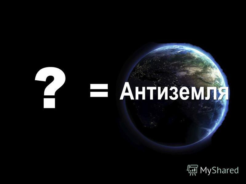 1+ 2+ 3+ 4 = 10 9 ? 10 = ? Антиземля