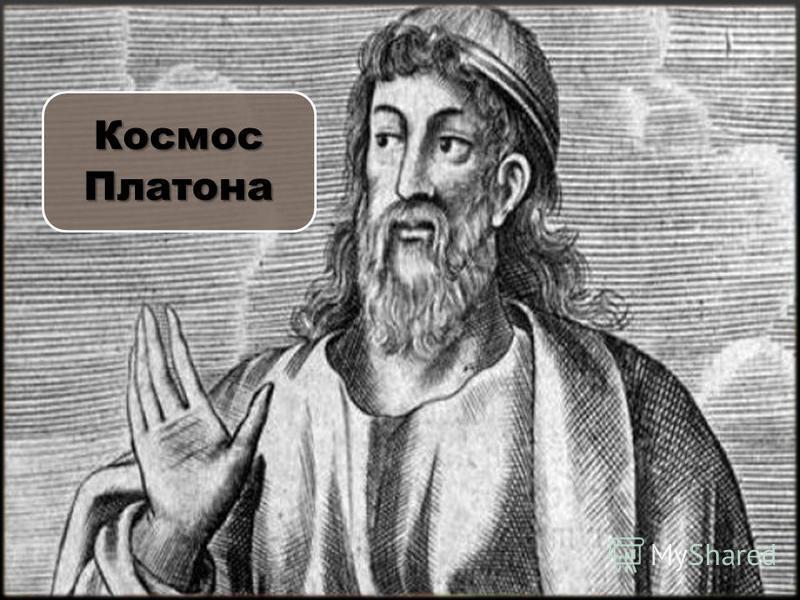 Космос Платона