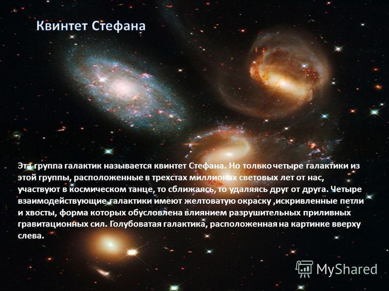 Вид галактики M104 напоминает шляпу, поэтому ее и назвали галактикой Сомбреро. На картинке видны отчетливые темные полосы пыли и яркое гало из звезд и шаровых скоплений. Причины, по которым галактика Сомбреро похожа на шляпу необычно большой централь