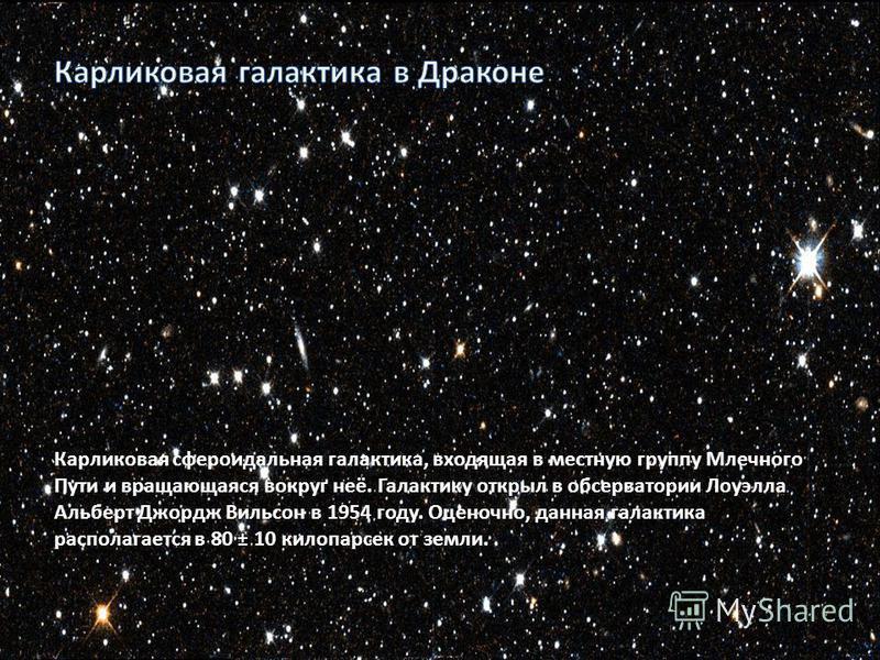 На новых снимках хорошо видна неправильная форма NGC 6822, являющаяся результатом взаимодействия с соседями. Несмотря на небольшое количество звезд (около 10 миллионов против 400 миллиардов в Млечном Пути) скопление хорошо видно. Отчасти это связано