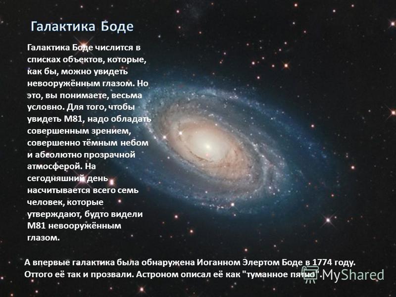 Карликовая сфероидальная галактика, входящая в местную группу Млечного Пути и вращающаяся вокруг неё. Галактику открыл в обсерватории Лоуэлла Альберт Джордж Вильсон в 1954 году. Оценочно, данная галактика располагается в 80 ± 10 килопарсек от земли.