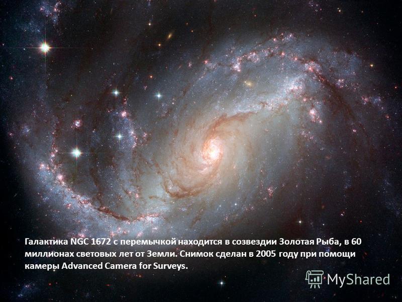 Линзовидная галактика, видимая сбоку, имеет сходство с веретеном. Линзообразных галактик примерно 20% среди всех звездных систем. В этих галактиках яркое основное тело, «линза», окружено слабым ореолом. Иногда линза имеет вокруг себя кольцо.