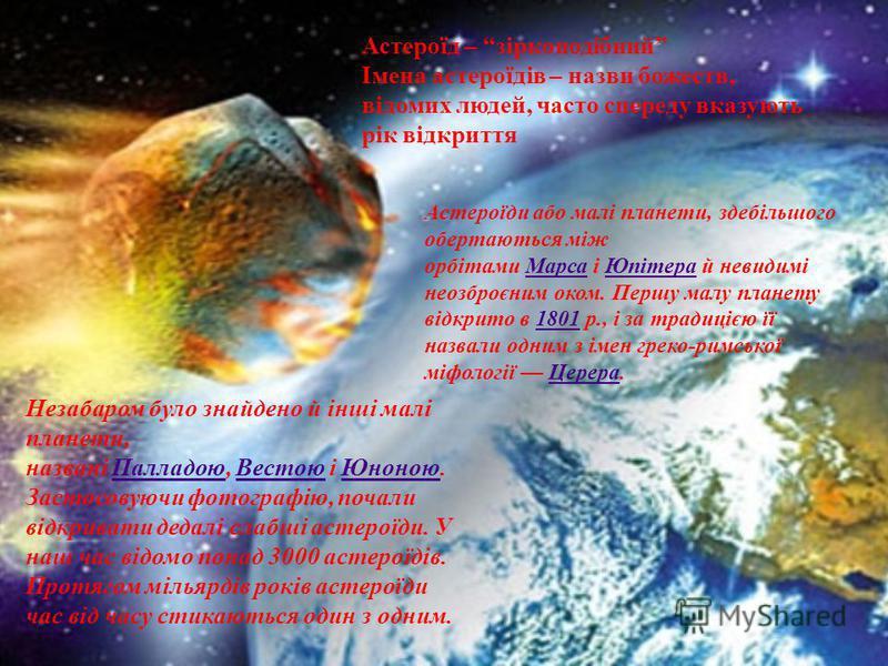 До складу сонячної системи,крім Сонця і восьми планет входять: Астероїди Комети Метеоритні тіла Міжпланетний пил У наш час доводиться говорити і про космічне сміття - сукупність штучних об'єктів та їхніх фрагментів у космосі, які не функціонують, але