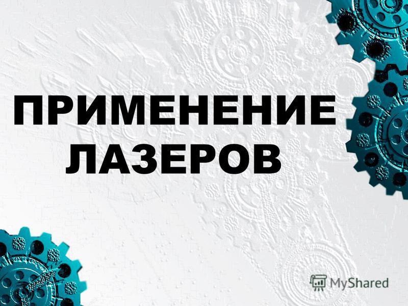 ПРИМЕНЕНИЕ ЛАЗЕРОВ.