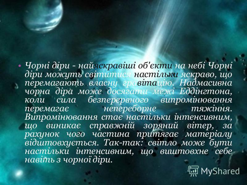 Чорна діра астрофізичний об'єкт, який створює настільки потужну силу тяжіння, що жодні, як завгодно швидкі частинки, не можуть покинути його поверхню, в тому числі світло. Термін запровадив Джон Арчибальд Вілер наприкінці 1967 року. Він вперше вжив й