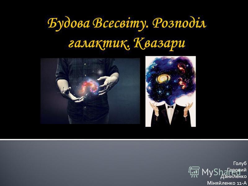 Голуб Горовий Даниленко Міняйленко 11-А