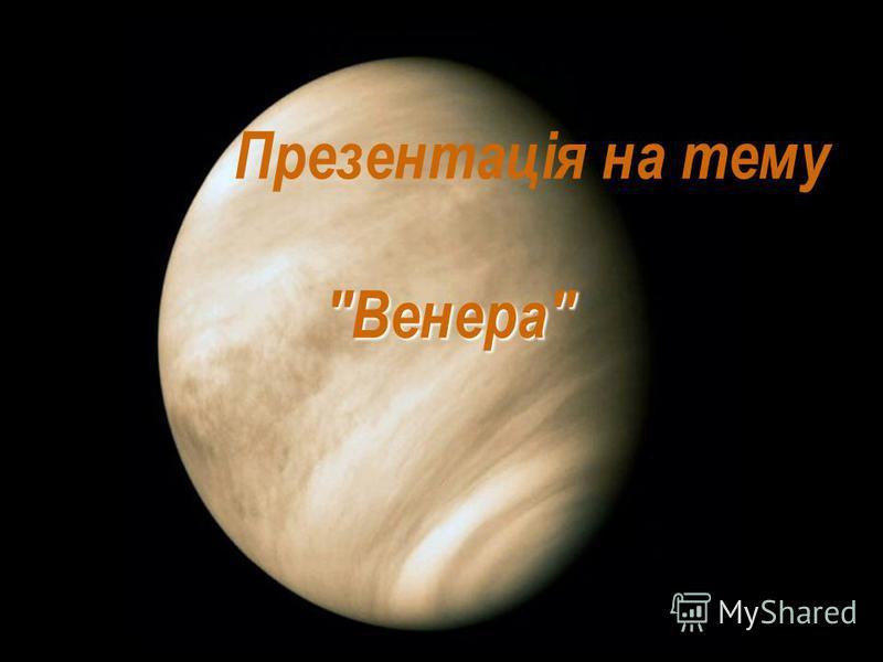 Презентація на тему Венера