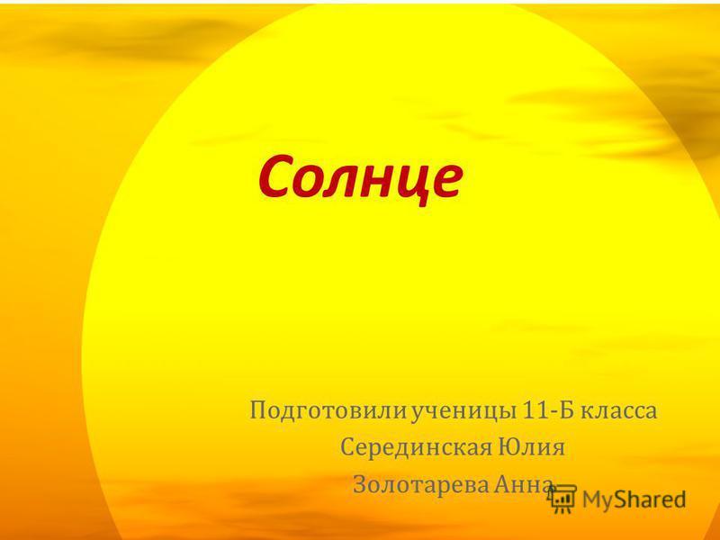 Подготовили ученицы 11- Б класса Серединская Юлия Золотарева Анна Солнце