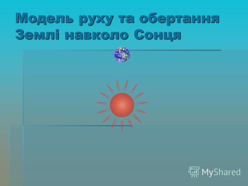 Модель руху та обертання Землі навколо Сонця