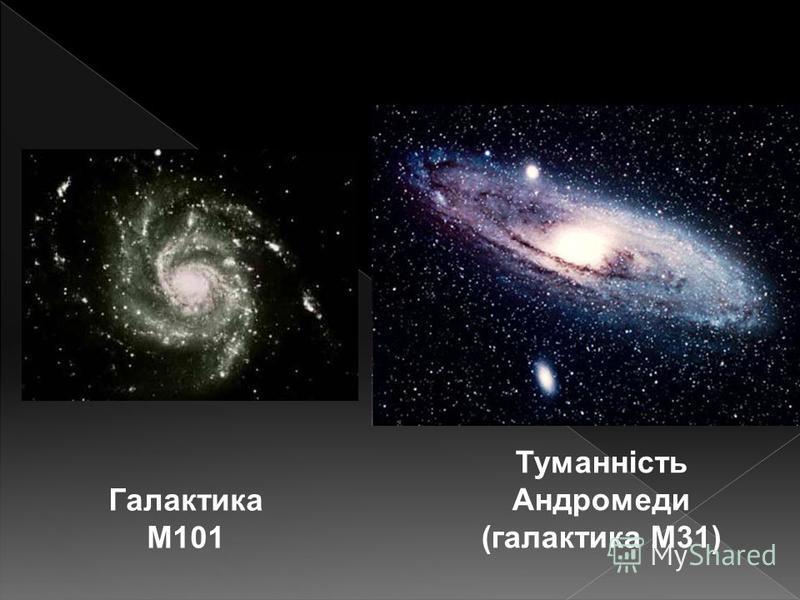 Туманність Андромеди (галактика М31) Галактика М101