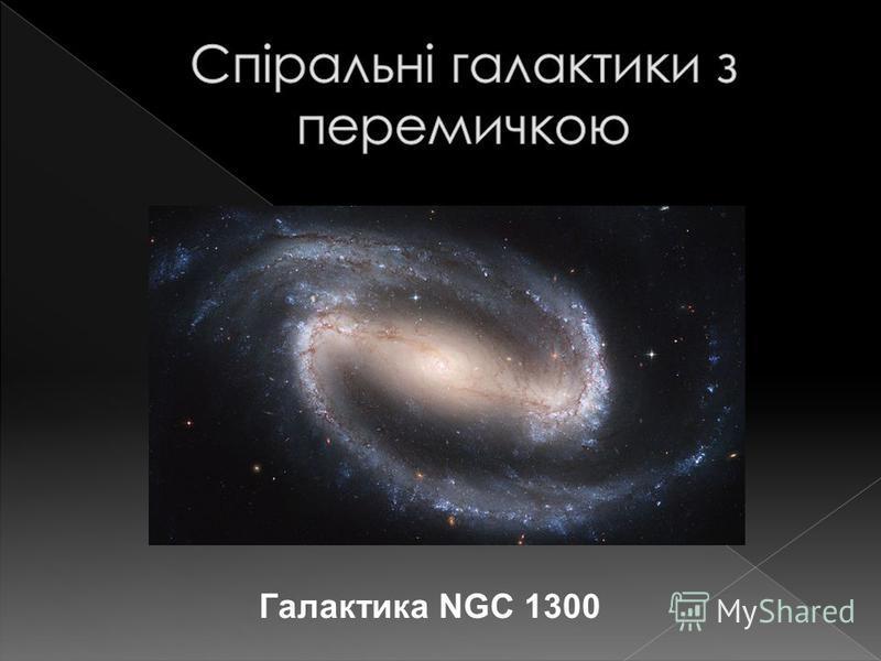 Галактика NGC 1300