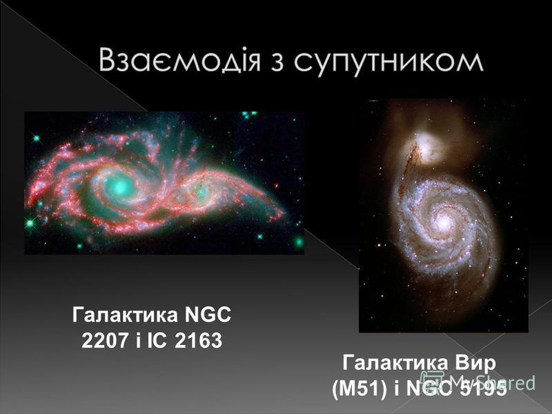 Галактика Вир (M51) і NGC 5195 Галактика NGC 2207 і IC 2163