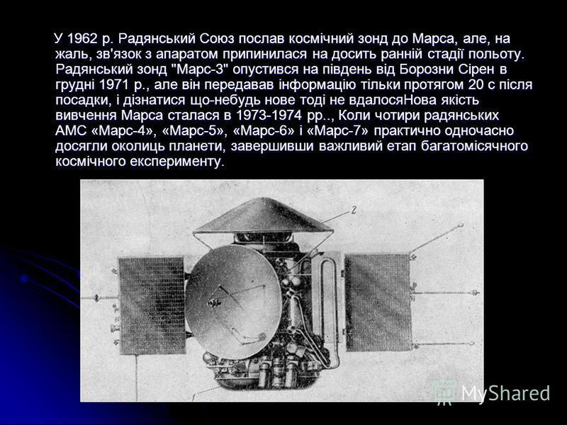 У 1962 р. Радянський Союз послав космічний зонд до Марса, але, на жаль, зв'язок з апаратом припинилася на досить ранній стадії польоту. Радянський зонд