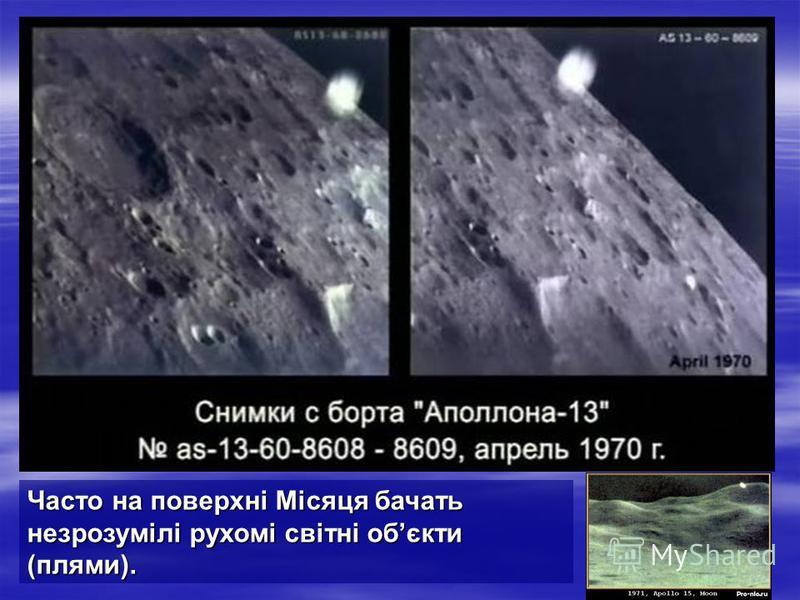 Часто на поверхні Місяця бачать незрозумілі рухомі світні обєкти (плями).
