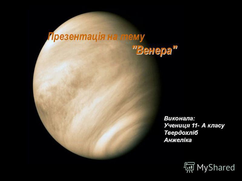 Презентація на тему Венера Виконала: Учениця 11- А класу Твердохліб Анжеліка