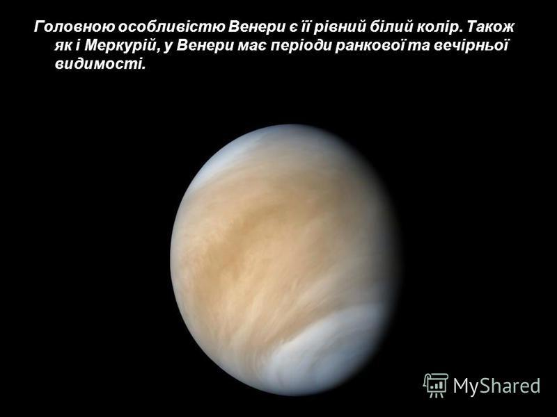 Головною особливістю Венери є її рівний білий колір. Також як і Меркурій, у Венери має періоди ранкової та вечірньої видимості.