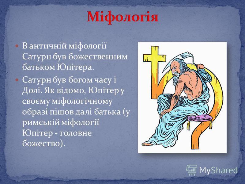 В античній міфології Сатурн був божественним батьком Юпітера. Сатурн був богом часу і Долі. Як відомо, Юпітер у своєму міфологічному образі пішов далі батька (у римській міфології Юпітер - головне божество).