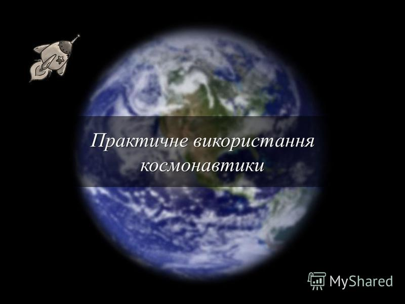 Практичне використання космонавтики