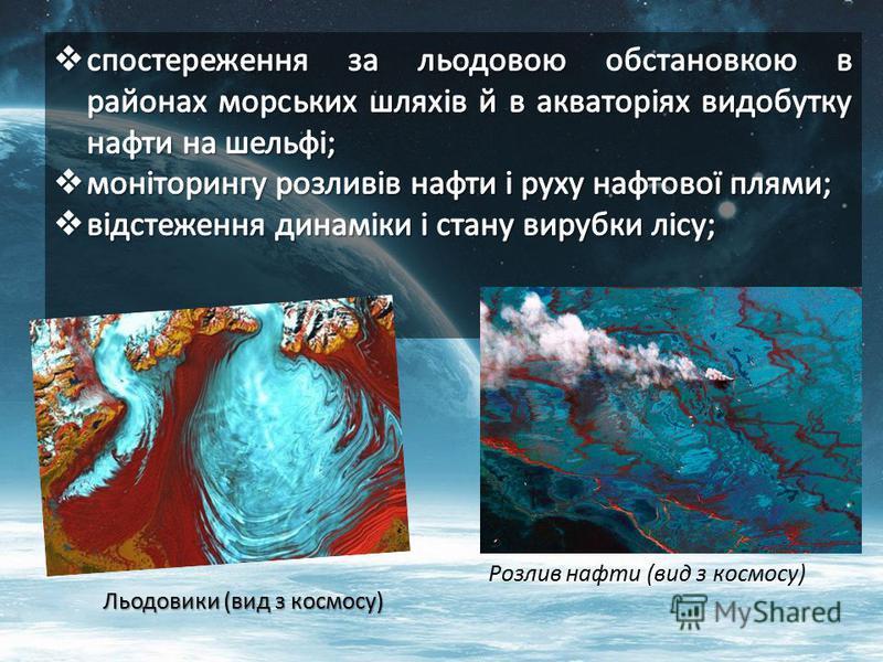 Розлив нафти (вид з космосу) Льодовики (вид з космосу)