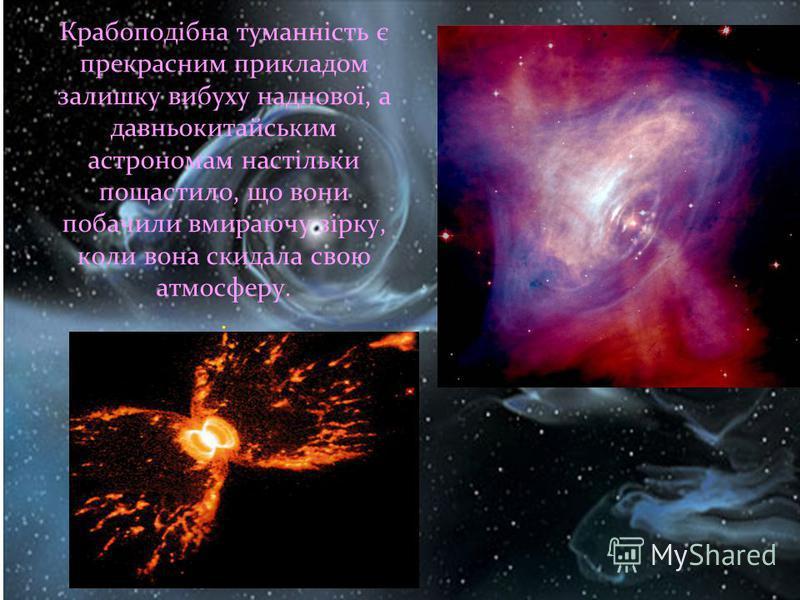 Крабоподібна туманність є прекрасним прикладом залишку вибуху наднової, а давньокитайським астрономам настільки пощастило, що вони побачили вмираючу зірку, коли вона скидала свою атмосферу..