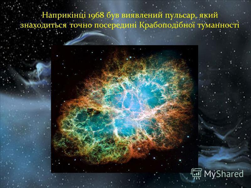 Наприкінці 1968 був виявлений пульсар, який знаходиться точно посередині Крабоподібної туманності