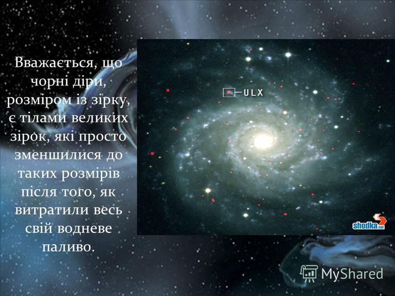 Вважається, що чорні діри, розміром із зірку, є тілами великих зірок, які просто зменшилися до таких розмірів після того, як витратили весь свій водневе паливо.