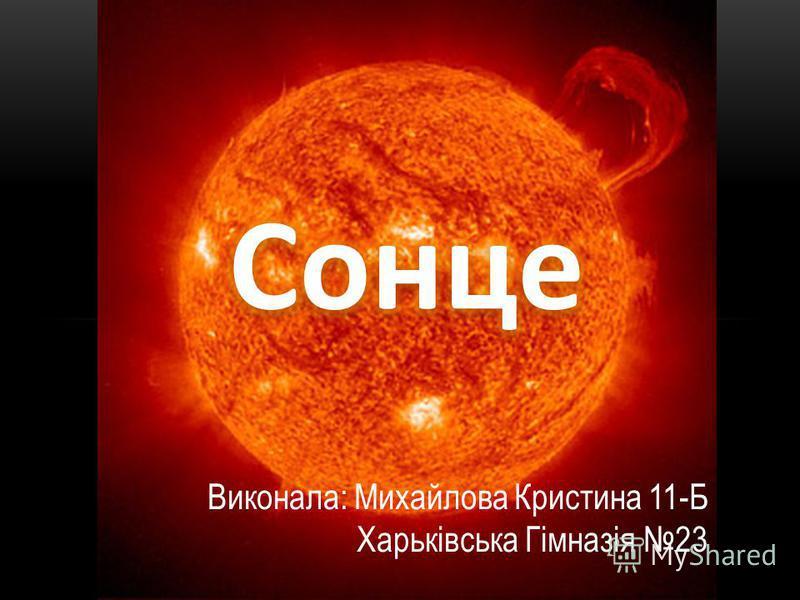 Виконала: Михайлова Кристина 11-Б Харьківська Гімназія 23