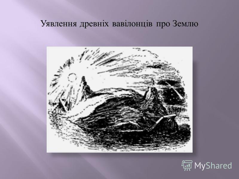 Уявлення древніх вавілонців про Землю