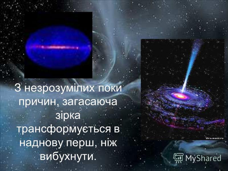 З незрозумілих поки причин, загасаюча зірка трансформується в наднову перш, ніж вибухнути.