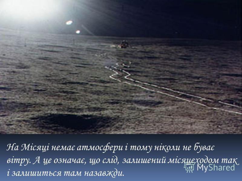 На Місяці немає атмосфери і тому ніколи не буває вітру. А це означає, що слід, залишений місяцеходом так і залишиться там назавжди.