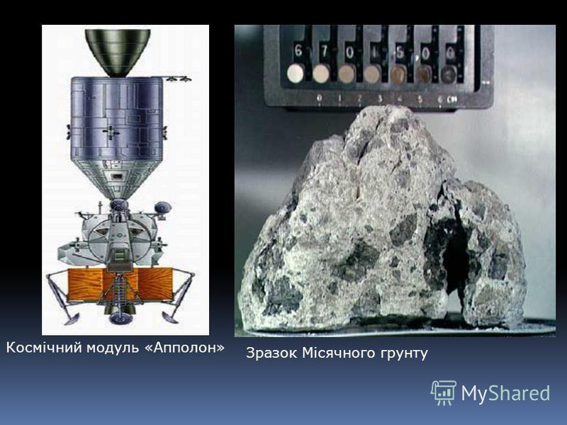 Космічний модуль «Апполон» Зразок Місячного грунту