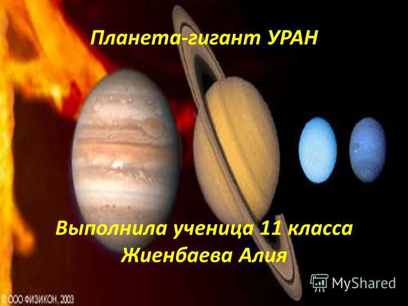 Планета-гигант УРАН Выполнила ученица 11 класса Жиенбаева Алия
