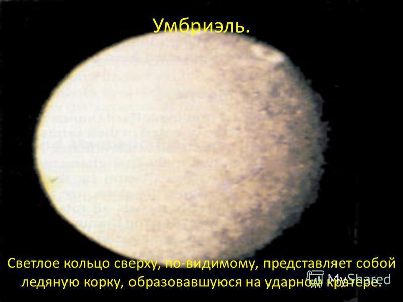 Умбриэль. Светлое кольцо сверху, по-видимому, представляет собой ледяную корку, образовавшуюся на ударном кратере.
