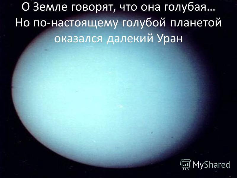 О Земле говорят, что она голубая… Но по-настоящему голубой планетой оказался далекий Уран