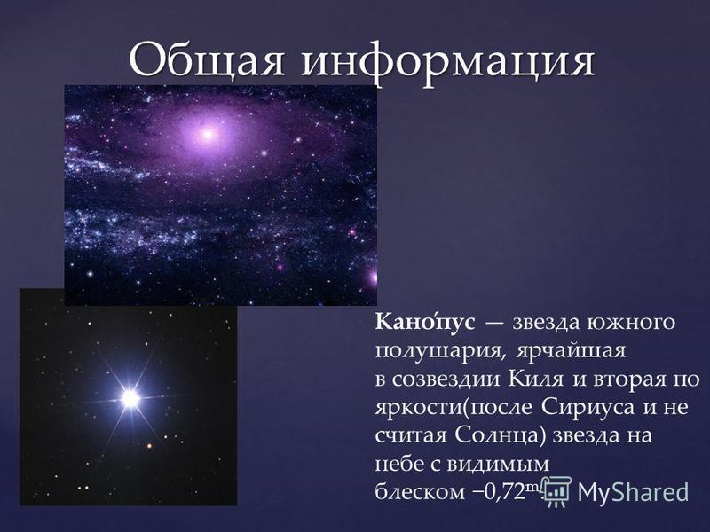 Кано́пуск звезда южного полушария, ярчайшая в созвездии Киля и вторая по яркости(после Сириуса и не считая Солнца) звезда на небе с видимым блеском 0,72 m. Общая информация