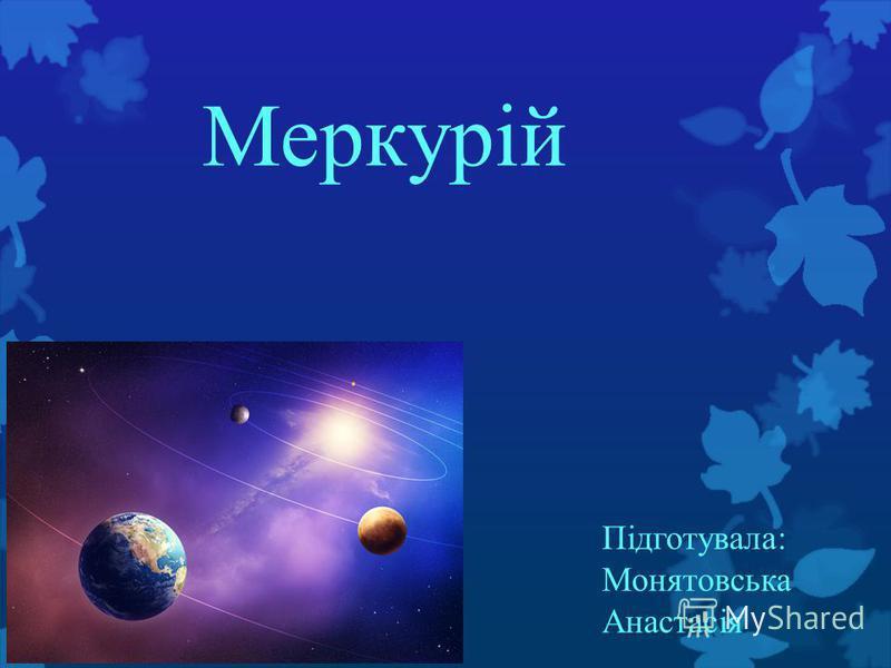 Меркурій Підготувала: Монятовська Анастасія