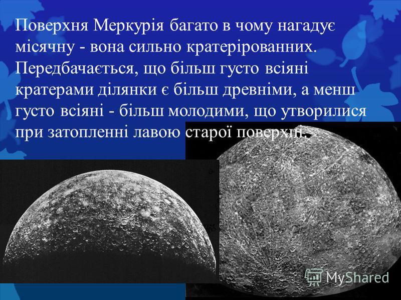 Поверхня Меркурія багато в чому нагадує місячну - вона сильно кратерірованних. Передбачається, що більш густо всіяні кратерами ділянки є більш древніми, а менш густо всіяні - більш молодими, що утворилися при затопленні лавою старої поверхні.