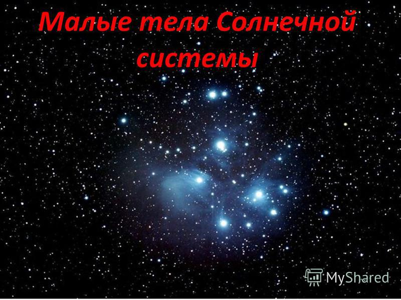 Планеты солнечной системы, астероиды, кометы, метеоритные тела дозировка метандиенона