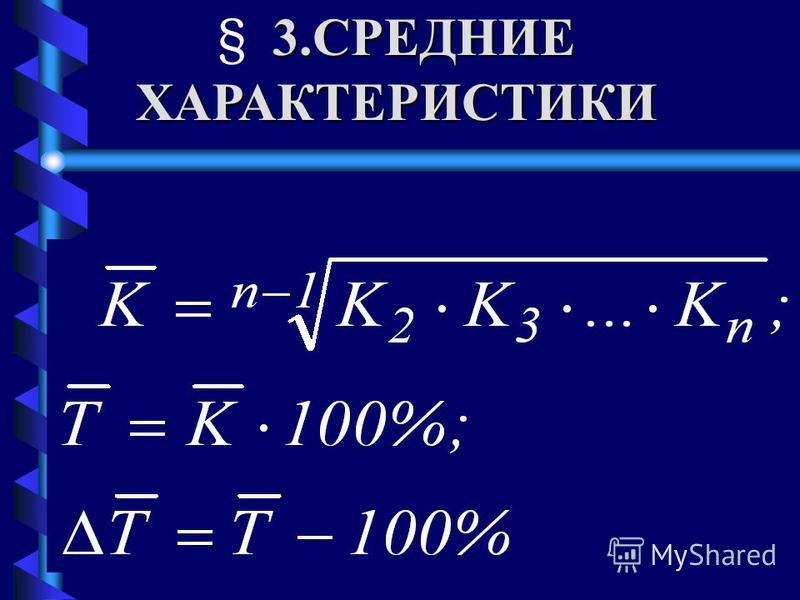 3. СРЕДНИЕ ХАРАКТЕРИСТИКИ § 3. СРЕДНИЕ ХАРАКТЕРИСТИКИ