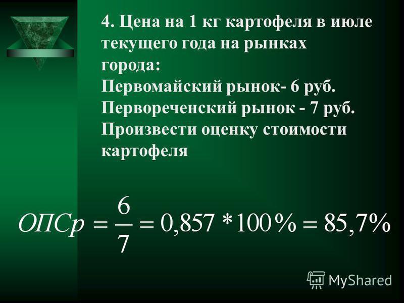 4. Цена на 1 кг картофеля в июле текущего года на рынках города: Первомайский рынок- 6 руб. Первореченский рынок - 7 руб. Произвести оценку стоимости картофеля