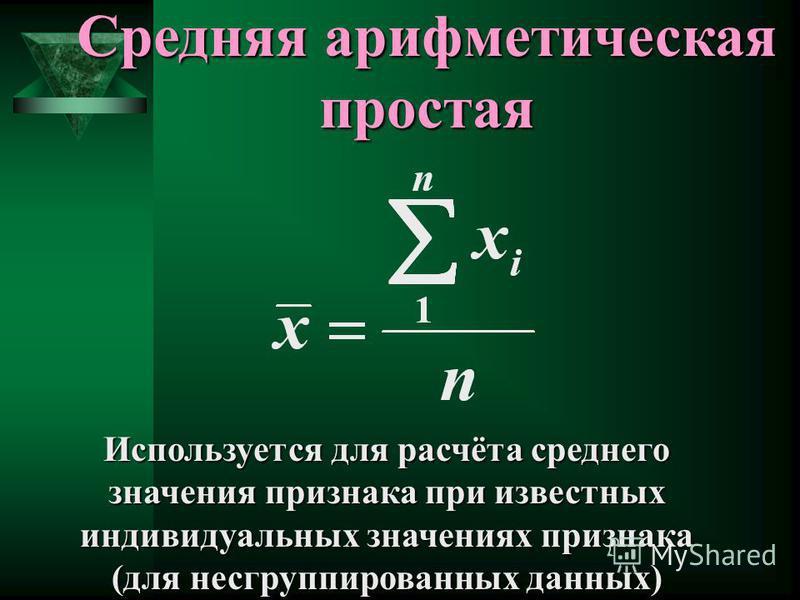 Средняя арифметическая простая Используется для расчёта среднего значения признака при известных индивидуальных значениях признака (для несгруппированных данных)
