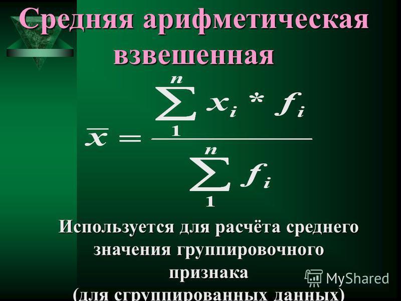Средняя арифметическая взвешенная Используется для расчёта среднего значения группировочного признака (для сгруппированных данных)