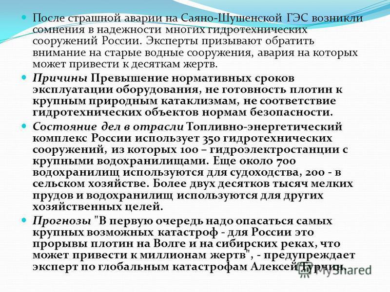 После страшной аварии на Саяно-Шушенской ГЭС возникли сомнения в надежности многих гидротехнических сооружений России. Эксперты призывают обратить внимание на старые водные сооружения, авария на которых может привести к десяткам жертв. Причины Превыш