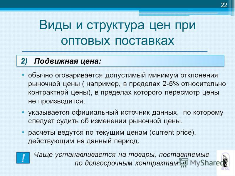 2) Подвижная цена: обычно оговаривается допустимый минимум отклонения рыночной цены ( например, в пределах 2-5% относительно контрактной цены), в пределах которого пересмотр цены не производится. указывается официальный источник данных, по которому с